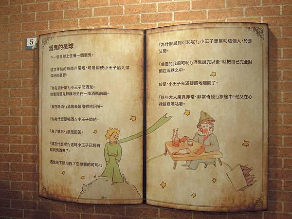 小王子特展14.jpg