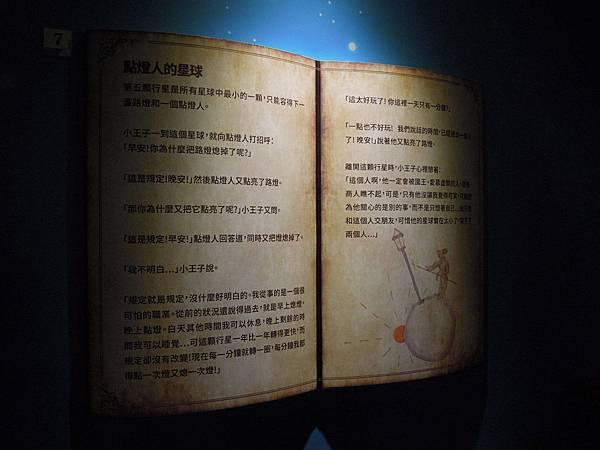 小王子特展18.jpg