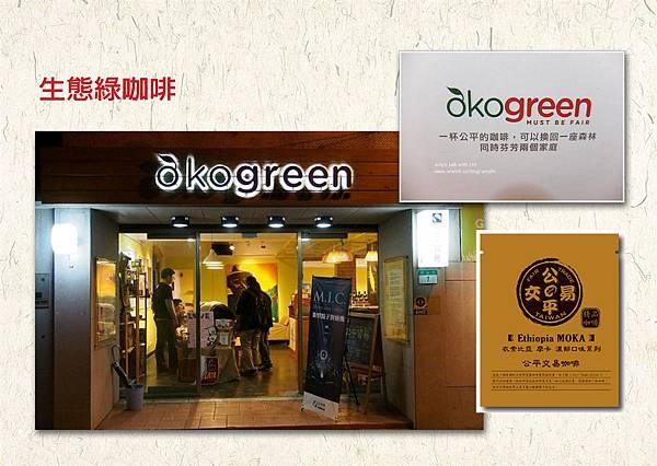 E02b回饋-生態綠咖啡.jpg