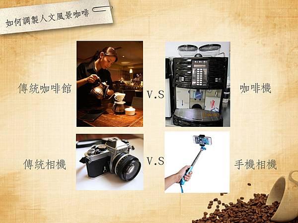 F02咖啡館攝影的對照.jpg