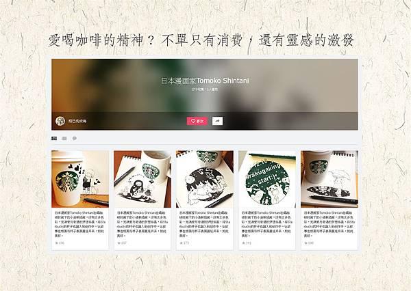 F04a與咖啡品牌互動交流01.jpg