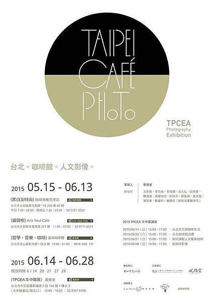 TPCEA-CAFEPHOTO.jpg