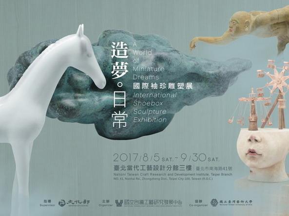國際袖珍雕塑展.jpg