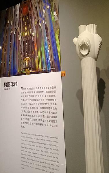 高第-誕生165周年大展