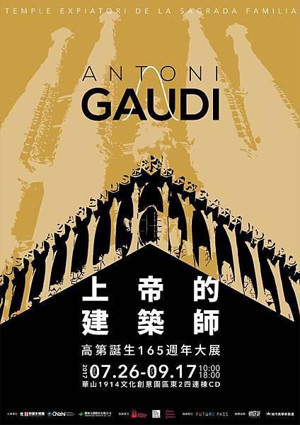 01 上帝的建築師—高第:誕生165周年大展.jpg
