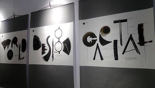 台藝大設計學院60週年