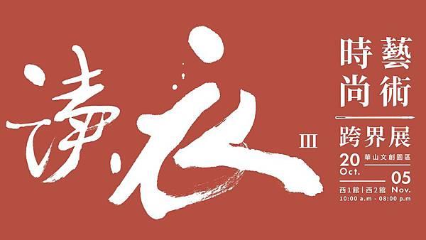 讀衣III主視_02.jpg