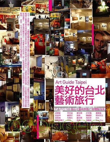 美好的台北藝術旅行.jpg