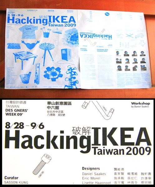 破解IKEA.jpg