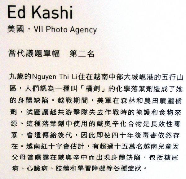 2011新聞攝影展18+.JPG