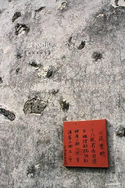 澎湖-人文藝術13.jpg