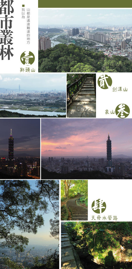 都市叢林2.jpg