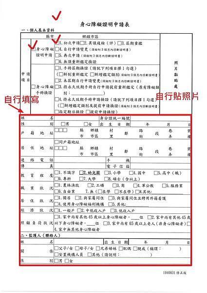 身心障礙證明申請表_1a.jpg