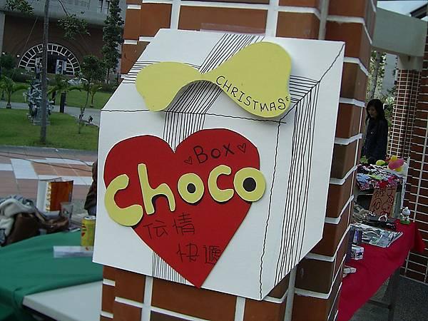 巧克力傳情?