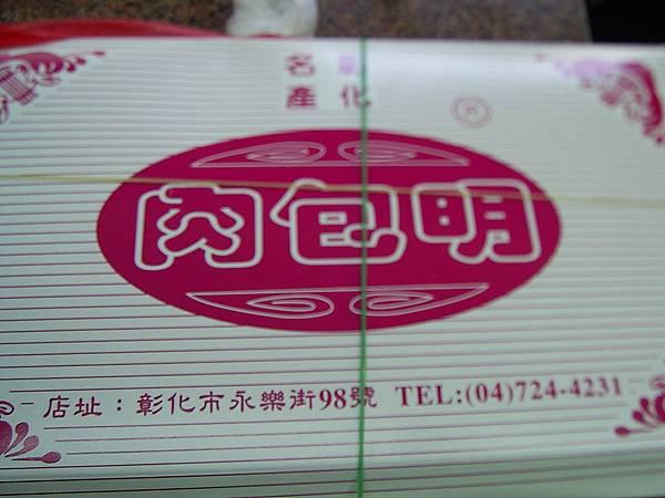 肉包明一盒10顆200元(雙口味)
