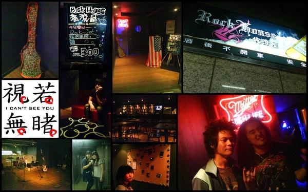 20100521新竹搖滾屋2.jpg