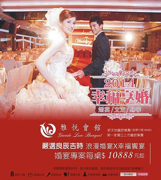 2014 幸福婚宴專案