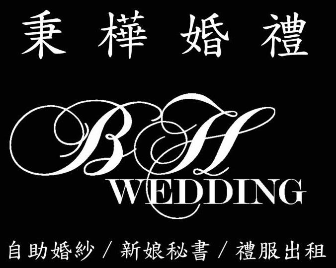 秉樺婚禮2