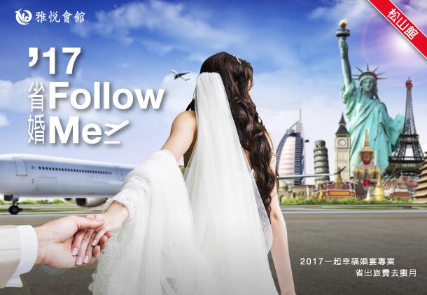 【松山館】2017一起幸福婚宴專案 省出旅費去蜜月