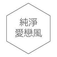 背板風格名_純淨愛戀風.jpg