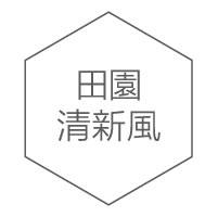 背板風格名_田園清新風.jpg
