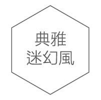 背板風格名_典雅迷幻風.jpg