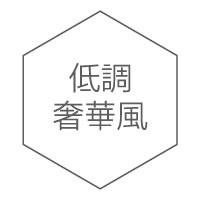 背板風格名_低調奢華風.jpg