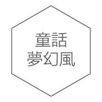 背板風格名_童話夢幻風.jpg