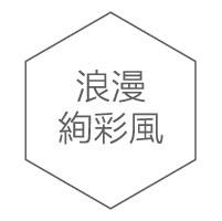 背板風格名_浪漫絢彩風.jpg