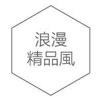 背板風格名_浪漫精品風.jpg