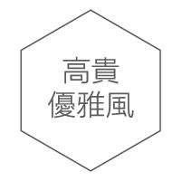 背板風格名_高貴優雅風.jpg