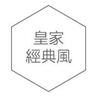 背板風格名_皇家經典風.jpg