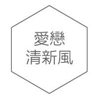 背板風格名_愛戀清新風.jpg
