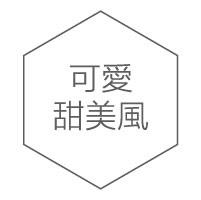 背板風格名_可愛甜美風.jpg