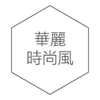 背板風格名_華麗時尚風.jpg