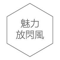 背板風格名_魅力放閃風.jpg