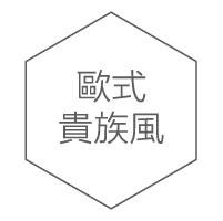 背板風格名_歐式貴族風.jpg