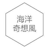 背板風格名_海洋奇想風.jpg