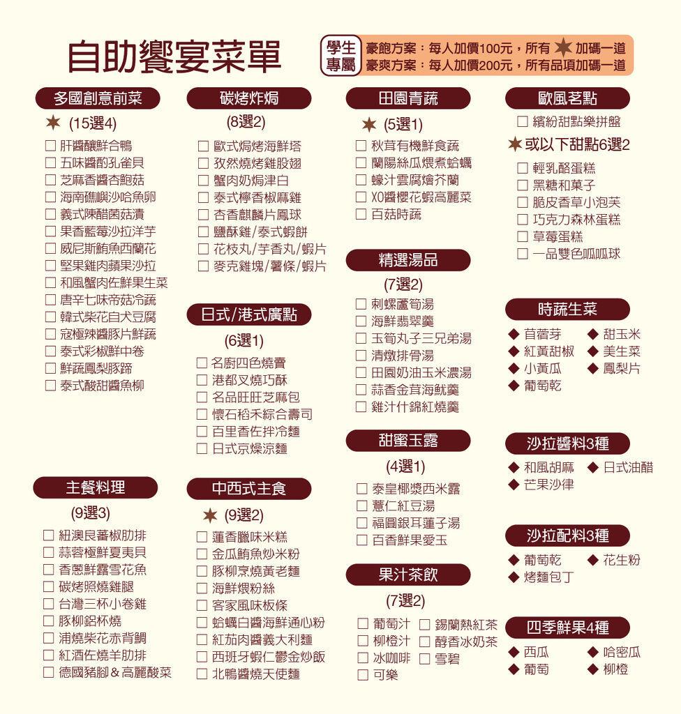 台南館自助饗宴菜單