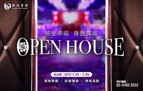 Open house-廣告_痞客邦po文.jpg