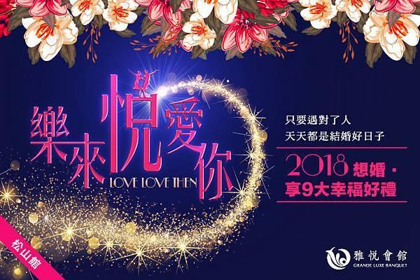 2018想婚-主題設計_網路_痞客邦po文_松山.jpg