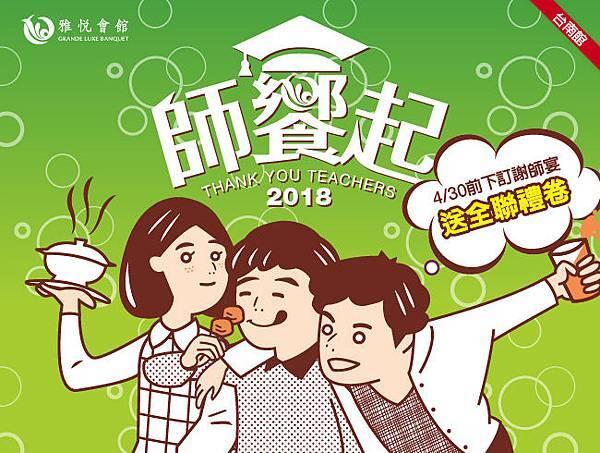謝師宴-數位廣告(台南)_痞客邦-台南(4-30)