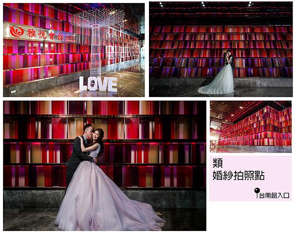 台南類婚紗拍照點.png