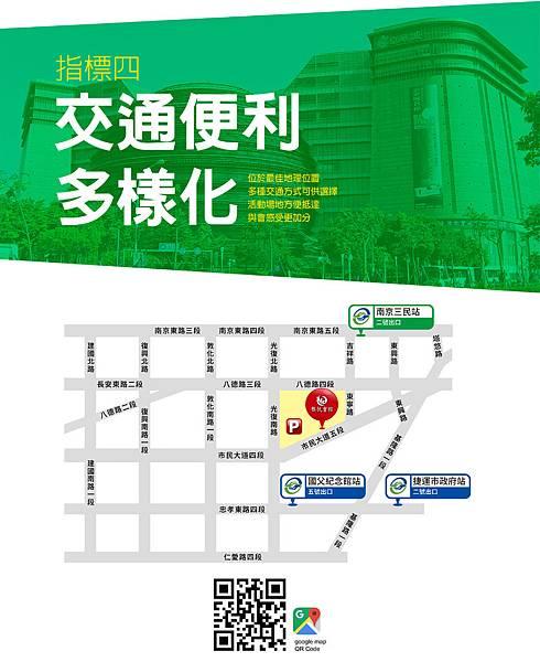 松山商務_指標4.jpg