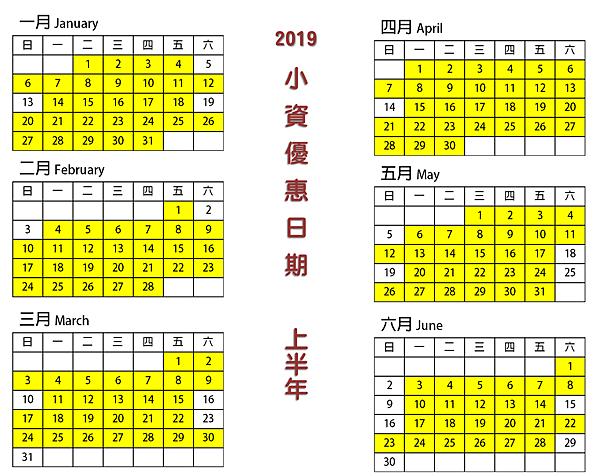 松山2019優惠日期_上半.png