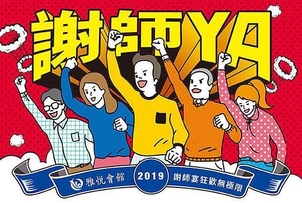 181219-2019謝師宴-痞客幫_610x410-共版.jpg