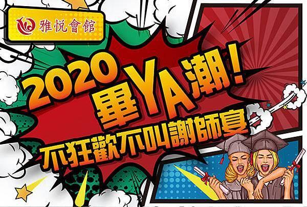 2020 雅悅通館-畢YA潮-視覺提案-痞客邦.jpg