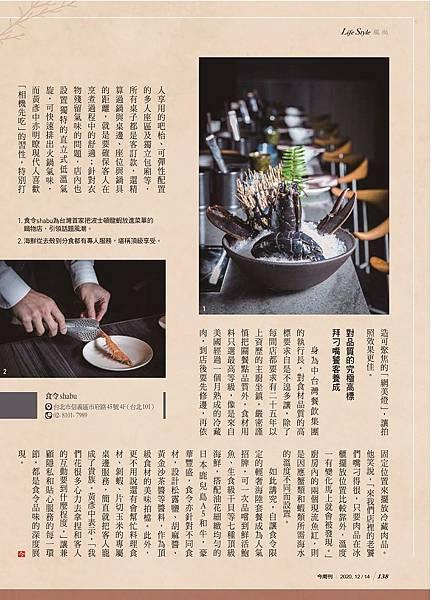 今周刊採訪20210121出刊-食令_執行長-03.jpg