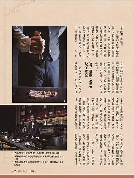 今周刊採訪20210121出刊-食令_執行長-02.jpg