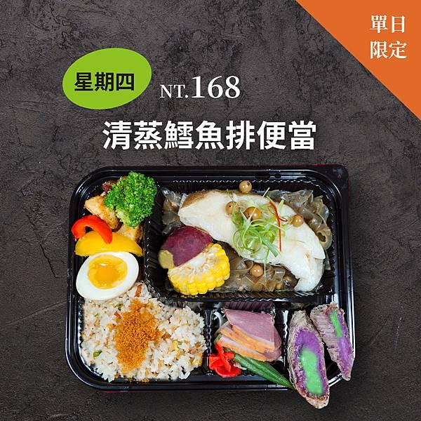 210715-高雄官網-週四清蒸鱈魚排.jpg